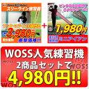 【人気練習機のセット】WOSS-ウォズ スリーライン練習器 WTK-3LINE + 実打用練習機ミニアイアン セット販売!!【ゴルフ練習器具】 | ・ ゴルフ パワーゴルフ