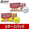 【3ダース】【2015年モデル】ダンロップ スリクソン/SRIXON SRIXON DISTANCE スリクソン ディスタンス ゴルフボール ボール 3ダース(36球)【/ダンロップ 2015年FWカタログ商品】 | ・ ゴルフ パワーゴルフ