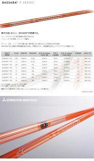 【三菱レイヨン/グラファイトシャフト/MitsubishiRayon/GraphiteShafts】BassaraPバサラフェニックスウッドシャフトW43/W53スポーツ・アウトドアゴルフパワーゴルフpowergolf通販アウトレット価格