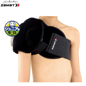 【当店在庫商品】ZAMST-ザムスト- ジュニアアイシング肩(ジュニア)(左右兼用)【サポーター】フリーサイズ