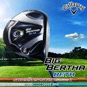 【2016年モデル】Callaway-キャロウェイ- BIG BERTHA BETA DRIVER-ビッグバーサ ベータ ドライバー(Tour AD GP-5/Speeder 569 EVOLUTION IIカーボンシャフト)【ゴルフ用品】 | スポーツ・アウトドア ゴルフ パワーゴルフ powergolf 通販 アウトレット価格