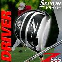 【在庫処分】【限定モデル】-ダンロップ- SRIXON-スリクソン- Z565 DRIVER ドライバー (#1)【TOUR AD TP-6シャフト】ドライバー ゴルフ メンズクラブ