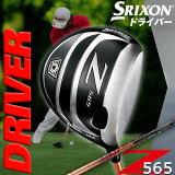 【在庫処分】-ダンロップ- SRIXON-スリクソン- Z565 DRIVER ドライバー (#1)【SRIXON RXシャフト】