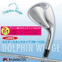 【2本セット(52度、56度)】キャスコ ドルフィン ウェッジ セミグース タイプ KASCO DOLPHIN WEDGE DW-115G レディース カーボンシャフト ゴルフクラブ ゴルフ用品