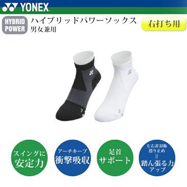【GST-124】YONEX ヨネックス 3Dエルゴハイブリットパワーアンクルソックス ユニセックス 男女兼用 右利き用【17】ゴルフ用品 靴下 ソックス 疲れにくい 抗菌防臭 滑り止め