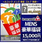 【追加決定!】le coq-ルコック(メンズ) 税別40,000円相当封入! 何が入ってるかお楽しみ♪ 【福袋】