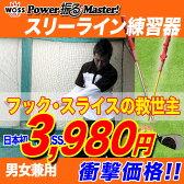 ●【ゴルフ練習器具】パワフルマスター筋力系練習器【WOSS/ウォズ】スライス、フックを完全撃退。日本初、3つのカラーがスイング矯正をするスリーライン練習器 WTK-3LINE【ゴルフ用品】