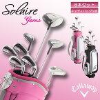 【ゴルフクラブセット】Callaway-キャロウェイ- Solaire PACKAGE SET (レディース) ソレイル ゴルフクラブ8本セット レディース 女...