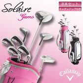 【2016年モデル】Callaway-キャロウェイ- Solaire PACKAGE SET (レディース) ソレイル ゴルフクラブ8本セット【クラブセット】