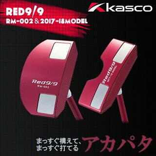 【Red9/9】【NEWモデル】KASCO-キャスコ-Red9/9<アカパタ>レッド9/9パターRM-002/2017-18MODEL【17】【Red9/9専用オリジナルシャフト】【ゴルフ用品】