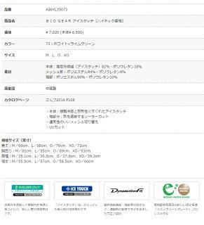 【アンダーウェア系】【A86YL350】Mizuno-ミズノ-MENS(メンズ)バイオギアコンプレッションアイスタッチハイネック長袖シャツ<ゴルフ専用>【トップス】M,L,O,XOサイズ【インナー】