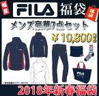FILA GOLF フィラゴルフ 2018年新春福袋 MENS メンズ 豪華7点セット(ブルゾン,シャツ×2,パンツ,ニットキャップ,ネックウォーマー,ソックス...