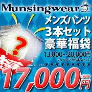 マンシングウエアパンツ Munsingwear マンシングウエア