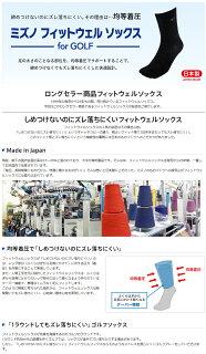 【2015年秋冬モデル】ミズノ-mizuno-MENS52JX5A01(メンズ)フィットウェルソックスゴルフソックス【靴下・ソックス】【ゴルフ用品】