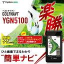 Ygn5100_1