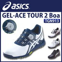 【TGN913】ダンロップ-DUNLOP- アシックス-ASICS- GEL-ACE TOUR 2 Boa ゲルエース ツアー2ボア ゴルフシューズ 【足幅:3E(EEE)相当】男性用 メンズ シューズ