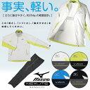【レイン系】【52JG5A01】ミズノ(Mizuno)レインウェア ゴルフウェア メンズ 上下…