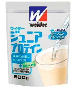 【Weider】 ウイダー成長期のジュニア選手に必要な栄養バランスのホエイプロテインです。Weiderウイダー ジュニアプロテイン 水でおいしい ヨーグルトドリンク味 800g
