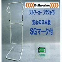 fhs福島発條製作所BullworkerブルワーカーブラジョイSぶら下がり健康器PIO-1251
