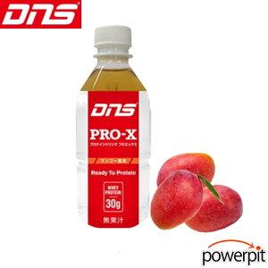 DNS プロエックス マンゴー風味 350ml バラ 1本売り ペットボトル入り ホエイプロテインドリンク 乳清 動物性たんぱく質 筋肉 筋トレ 筋力トレーニング ダイエット 減量 PRO-X ディーエヌエス