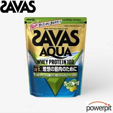 ザバス アクア ホエイプロテイン100 グレープフルーツ風味 840g 袋 約 40食分 乳清 動物性たんぱく質 クエン酸 ビタミンB ビタミンC ビタミンD 筋トレ 筋力トレーニング 筋肉 ZAVAS 株式会社明治