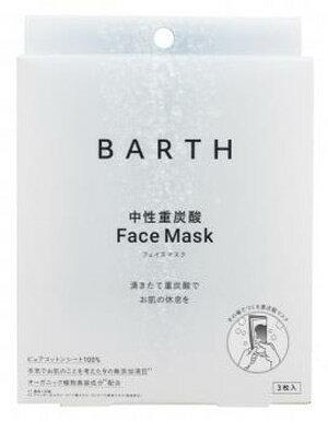 バース 中性重炭酸フェイスマスク 3包入 美容液 保湿 リラックス 代謝 美容 ビューティ アンチエイジング ロフトランキング Loft LOFT MAQUIA BARTHお悩み相談キャンペーン BARTH TWO