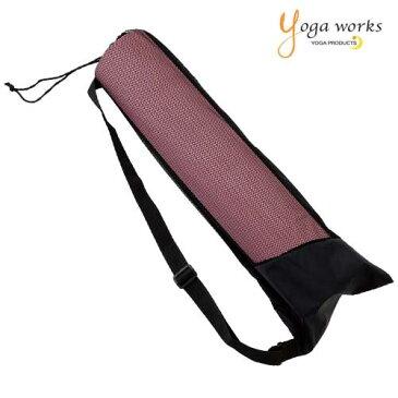 ヨガワークス メッシュバッグ YW-F501-C000 ヨガバッグ ヨガマット ケース yogaworks おうち時間 自宅 収納 ヨガマットカバー ストラップ バック 肩掛け