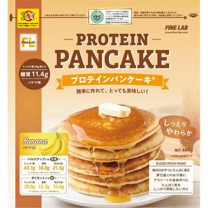 プロテインパンケーキ バナナ味 ファインラボ 39ライン以外ですが送料対応品 乳清 動物性 高たんぱく質 低脂肪 ダイエット 減量 シェイプアップ パンケーキミックス ホットケーキミックス パンケーキ粉 ホットケーキ粉 ProteinPanCake FineLab