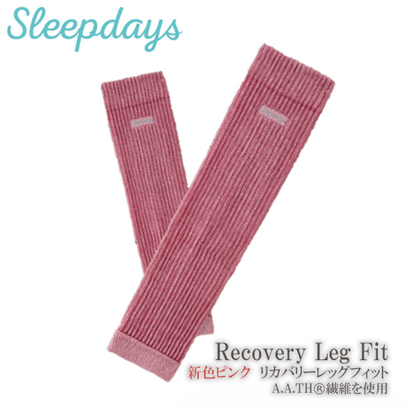 TWO スリープデイズ『Recovery Leg Fit』