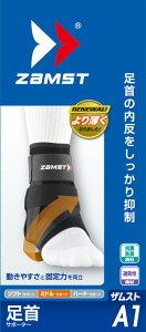 ZAMST(ザムスト)サポーター足首用【A1】(ミドルサポート)左右別タイプ