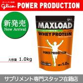 【新商品】グリコ パワープロダクションマックスロード ホエイプロテイン1.0kg(チョコレート味)