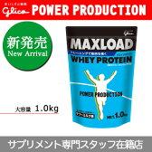 【新商品】グリコ パワープロダクションマックスロード ホエイプロテイン 1.0kg(サワーミルク味)