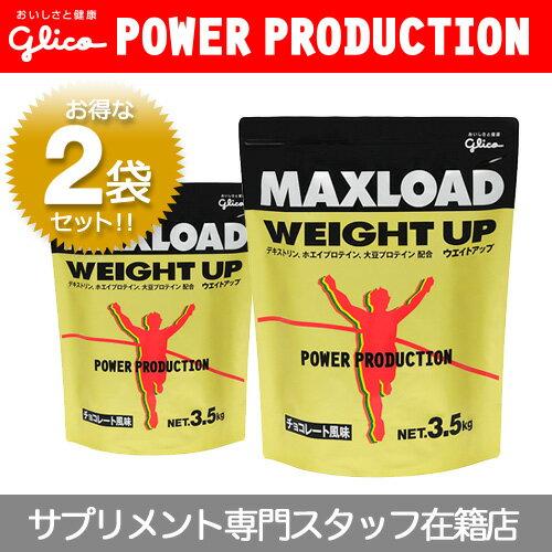 グリコ パワープロダクションマックスロード ウエイトアップ3.5kg(チョコレート風味...