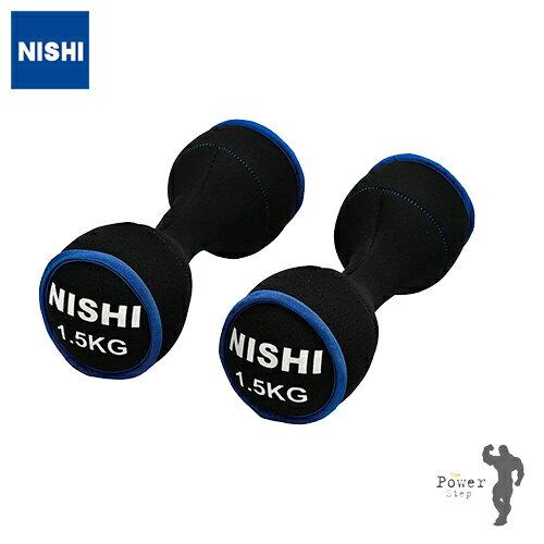 【自宅トレ】NISHI ニシ・スポーツソフトダンベル 1.5kg (2個組)