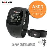 POLAR(ポラール)A300 HR ブラック(心拍センサー付)[心拍数トレーニング][スポーツ心拍計][アクティビティ機能]