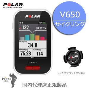 POLARV650(ポラール・V650)