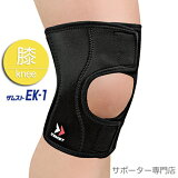 【あす楽/送料無料】ZAMST ザムスト 膝用サポーター EK-1 ソフトサポート