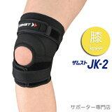 【あす楽/送料無料】ZAMST ザムスト JK-2 膝用サポーター ミドルサポート