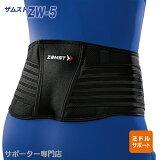 ZAMST ザムスト ZW-5 腰サポーター(ミドルサポート)