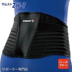 【当店、レビュー600件超え!】ZAMST ザムスト ZW-7 腰サポーター ハードサポート 腰痛