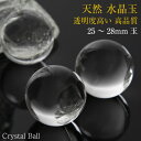 【持ち運びに便利な巾着袋付き!】天然 水晶玉[25〜28mm