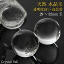 【持ち運びに便利な巾着袋付き!】天然 水晶玉[29〜32mm