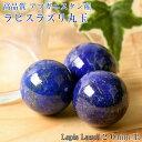 【持ち運びに便利な巾着袋付き!】ラピスラズリ 丸玉[20mm玉] 高品質 天然