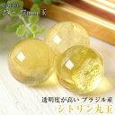 【持ち運びに便利な巾着袋付き!】シトリン 丸玉[25〜27mm玉] 高品質 透明