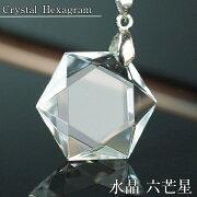 六芒星ペンダント(水晶)[A4194]【ペンダント・ネックレス・六芒星・ダビデの星・ソロモンの封印・ろくぼうせい】メンズ・レディース|六芒星をネックレスに|パワーストーン・天然石水晶(六芒星)|