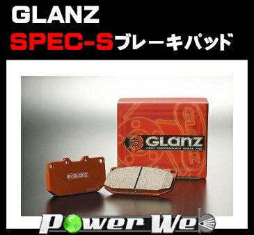 [品番:1106] グラン(GLANZ) SPEC-S ブレーキパッド リヤ トヨタ(TOYOTA) カルディナ ST210G/ST215G 97/8〜02/9