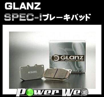 [品番:I-0841] グラン(GLANZ) SPEC-I ブレーキパッド リヤ (メルセデスベンツ)MERCEDES-BENZ W124(AMG) E36 AMG 94〜96