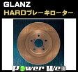 [品番:35001/35002] グラン(GLANZ) ハードブレーキローター 前後セット ホンダ(HONDA) NSX NA2 96/11〜