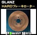 [品番:11028] グラン(GLANZ) ハードブレーキローター フロント トヨタ(TOYOTA) クレスタ JZX101/JZX105 96/9〜01/6 1