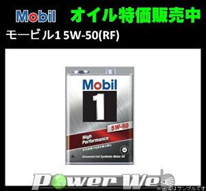 モービル1 5W-50 4L